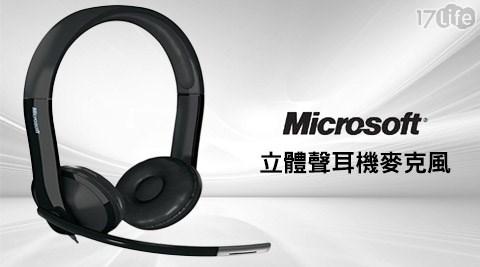 只要1,790元(含運)即可享有【Microsoft 微軟】原價3,690元LX-6000鋼琴烤漆抗噪立體聲耳機麥克風(工業包裝)1入只要1,790元(含運)即可享有【Microsoft 微軟】原價3,690元LX-6000鋼琴烤漆抗噪立體聲耳機麥克風(工業包裝)1入。