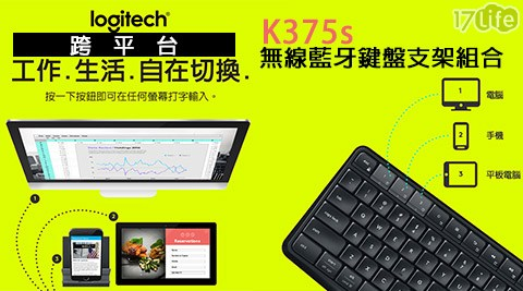 只要990元(含運)即可享有【Logitech 羅技】原價1,990元K375s跨平台無線/藍牙鍵盤支架組合1組,購買享1年保固!
