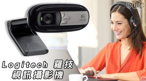 Logitech羅技/Logitech/羅技/C170 /視訊/攝影機