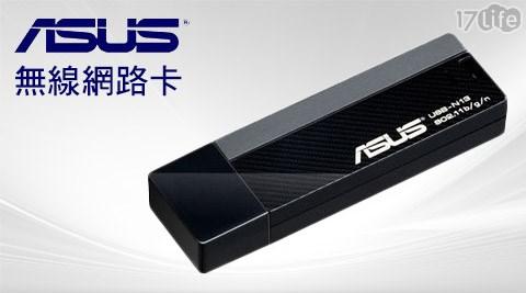 ASUS華碩-USB-N13 802.life 生活 網11n無線網路卡