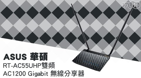 只要2,890元(含運)即可享有【ASUS 華碩】原價6,200元雙頻AC1200 Gigabit無線分享器(RT-AC55UHP)只要2,890元(含運)即可享有【ASUS 華碩】原價6,200元雙頻AC1200 Gigabit無線分享器(RT-AC55UHP)一台,保固期依原廠官網公告為主。
