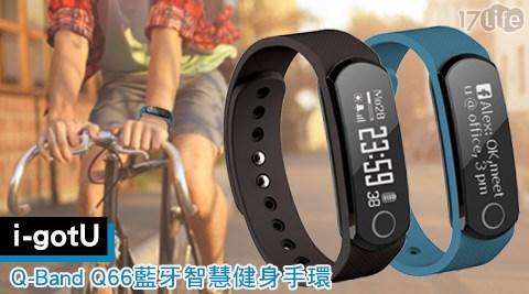 只要1380元(含運)即可購得【i-gotU】原價2890元Q-Band Q66藍牙智慧健身手環1入。