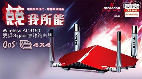 D-Link 友訊/DIR-885L /Wireless/ AC3150 /雙頻/Gigabit/無線/路由器