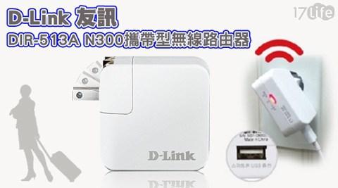 只要649元即可享有【D-Link 友訊】原價1,500元DIR-513A N300攜帶型無線路由器1入,購買即享3年保固服務。