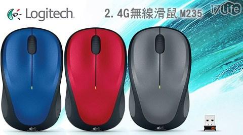 Logitech 羅技/M235/ 2.4G無線滑鼠