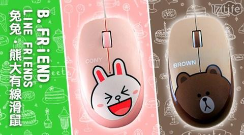 【B.FRiEND】/LINE FRIENDS/ 兔兔/熊大/有線滑鼠/滑鼠/LINE