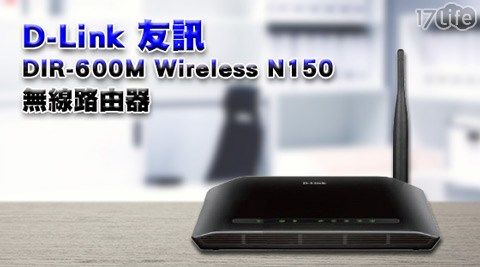 D-Link友訊/D-Link/友訊/DIR-600M/ Wireless N150/ 無線/路由器