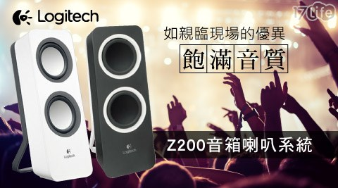 只要999元(含運)即可享有【Logitech 羅技】原價1,999元Z200 音箱喇叭系統1入只要999元(含運)即可享有【Logitech 羅技】原價1,999元Z200 音箱喇叭系統1入,顏色:黑/白。