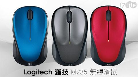 Logitech羅技-M235無線滑鼠