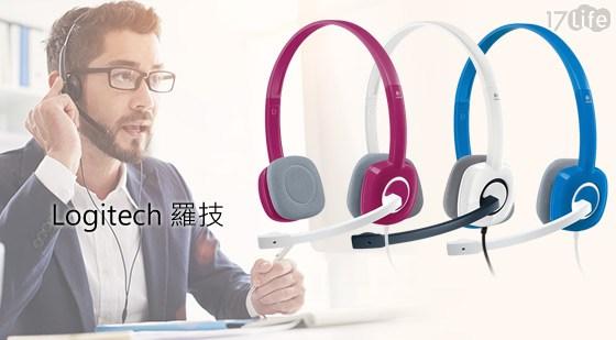 Logitech 羅技-立體聲耳機麥克風(H150)