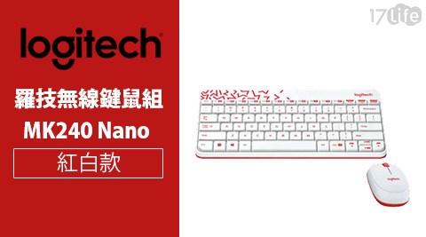 Logitech/羅技/-無線鍵鼠/MK240/ Nano紅白款