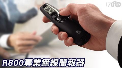 Logitech/羅技/Logitech羅技/簡報器/簡報