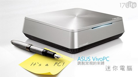 17life 首頁ASUS 華碩-VIVO PC雙核VM42-2986UEA Win10迷你電腦1台