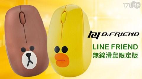 只要599元(含運)即可享有【B.FRiEND】原價1,500元LINE FRIEND MA06 Brown 2.4G無線滑鼠限定版1入,款式:熊大/莎莉。購買即享1年保固服務!