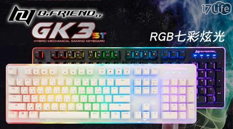 只要1,099元(含運)即可享有【B.FRiEND】原價2,790元GK3 st遊戲炫光有線鍵盤(RGB)只要1,099元(含運)即可享有【B.FRiEND】原價2,790元GK3 st遊戲炫光有線鍵盤(RGB)一入,顏色:黑色/白色,保固期依原廠官網公告為主。