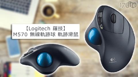 【Logitech 羅技】/M570 /無線/軌跡球 /軌跡滑鼠