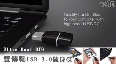 SanDisk 新帝/Ultra Dual OTG/ 雙傳輸/ USB 3.0/ 隨身碟