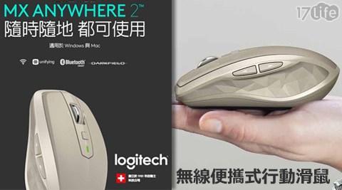 只要2,399元(含運)即可享有【Logitech 羅技】原價4,899元MX ANYWHERE 2無線便攜式行動滑鼠(象牙白)。