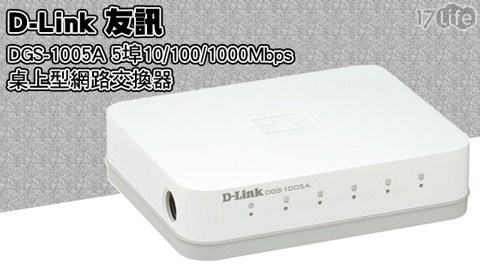 只要599元(含運)即可享有【D-Link 友訊】原價1,300元5埠10/100/1000Mbps桌上型網路交換器(DGS-1005A)只要599元(含運)即可享有【D-Link 友訊】原價1,300元5埠10/100/1000Mbps桌上型網路交換器(DGS-1005A)一台,保固三年。