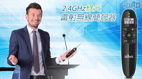 Hawk/ G800 /2.4GHz/ 綠光雷射/無線簡報器