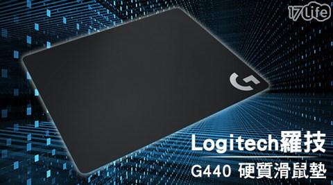 Logitech羅技-G440硬質滑鼠墊