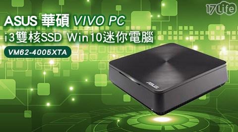 ASUS華碩-VIVO 17life linePC VM62-4005XTA i3雙核SSD Win10迷你電腦1台