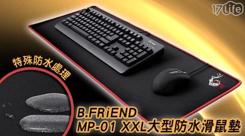 B.FRiEND/MP-01 /XX/L大型/防水/滑鼠墊