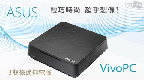只要10,480元(含運)即可享有【ASUS 華碩】原價12,900元VIVO PC i3雙核迷你電腦(VC60-311570A)只要10,480元(含運)即可享有【ASUS 華碩】原價12,900元VIVO PC i3雙核迷你電腦(VC60-311570A)1台,享1年保固!