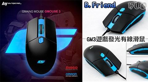 B.Friend GM3遊戲發光有線滑鼠(黑藍色)