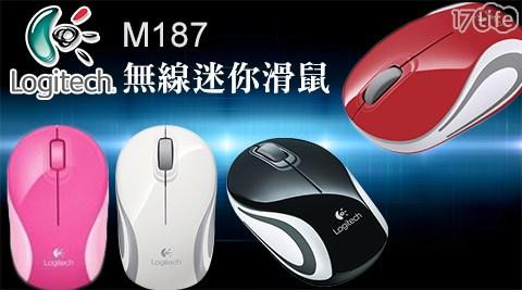 只要349元(含運)即可享有【Logitech 羅技】原價980元M187無線迷你滑鼠1入只要349元(含運)即可享有【Logitech 羅技】原價980元M187無線迷你滑鼠1入,顏色:白色/紅色/黑色/粉色。