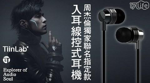 周杰倫獨家聯名指定款【TiinLab】低音系列-TT531入耳線控式耳機1入