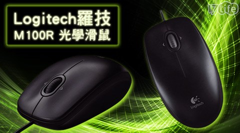 Logitech羅技-M100R光學滑鼠
