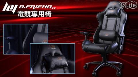 B.FRIEND-GC02 電競專用椅1入+贈【B.FRIEND】電競鍵盤