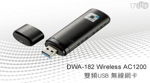 只要1,099元(含運)即可享有【D-Link 友訊】原價1,990元Wireless AC1200雙頻USB無線網卡(DWA-182)只要1,099元(含運)即可享有【D-Link 友訊】原價1,990元Wireless AC1200雙頻USB無線網卡(DWA-182)一入,保固三年。