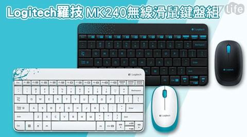 只要649元(含運)即可享有【Logitech羅技】原價1,500元MK240無線滑鼠鍵盤組只要649元(含運)即可享有【Logitech羅技】原價1,500元MK240無線滑鼠鍵盤組1組,顏色:黑色/白色,享3年以上保固。