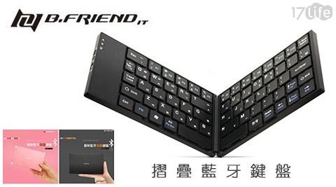 【B.Friend】/BT1245/摺疊/藍牙鍵盤