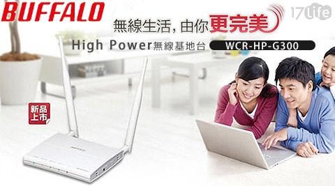 只要599元(含運)即可享有【BUFFALO】原價1,490元High Power無線基地台(WCR-HP-G300) 一入只要599元(含運)即可享有【BUFFALO】原價1,490元High Power無線基地台(WCR-HP-G300) 一入。