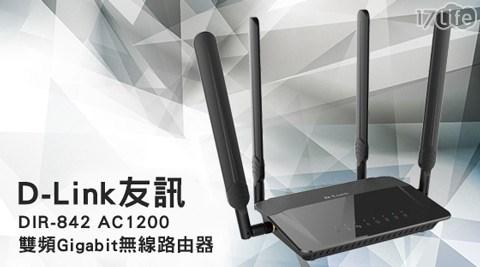 只要1,999元即可享有【D-Link友訊】原價4,299元DIR-842 AC1200雙頻Gigabit無線路由器 1入,購買即享3年保固服務!