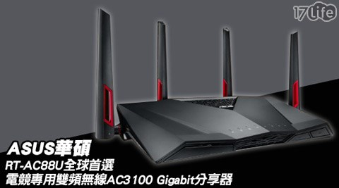 只要8,890元(含運)即可享有【ASUS華碩】原價20,000元RT-AC88U全球首選電競專用雙頻無線AC3100 Gigabit分享器只要8,890元(含運)即可享有【ASUS華碩】原價20,000元RT-AC88U全球首選電競專用雙頻無線AC3100 Gigabit分享器1入,保固依原廠官網公告為主!
