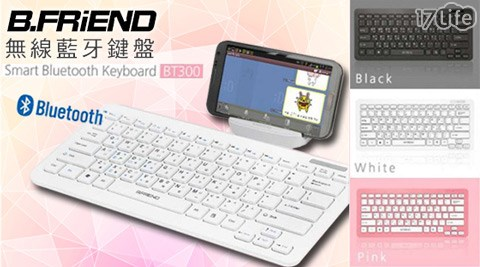 只要599元(含運)即可享有【B.FRiEND】原價1,190元BT300無線藍牙鍵盤只要599元(含運)即可享有【B.FRiEND】原價1,190元BT300無線藍牙鍵盤任選1入,顏色:黑色/白色/粉色。購買即享1年保固服務!