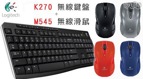 【L2】【Logitech 羅技】組合品-  K270 無線鍵盤 + M545 無線滑鼠 (滑鼠請選色)(強越)
