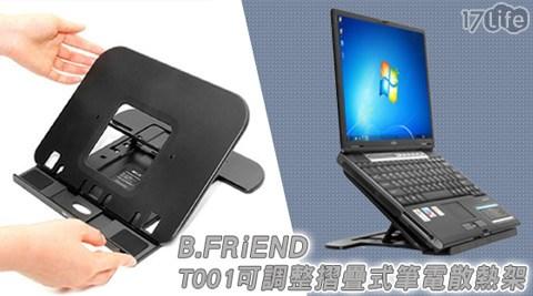 【B.FRiEND】/T001 /可調整/摺疊式/筆電散熱架