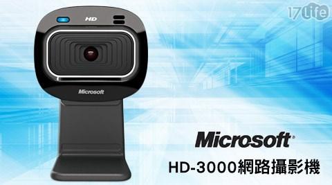 只要1,080元(含運)即可享有【Microsoft 微軟】原價2,150元LifeCam HD-3000網路攝影機只要1,080元(含運)即可享有【Microsoft 微軟】原價2,150元LifeCam HD-3000網路攝影機一台,保固期依原廠官網公告為主。