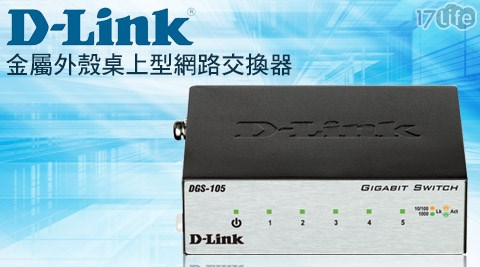 D-Link友訊-DGS-105 5埠10/100/1000Mbps金屬外殼桌上型網路交換器