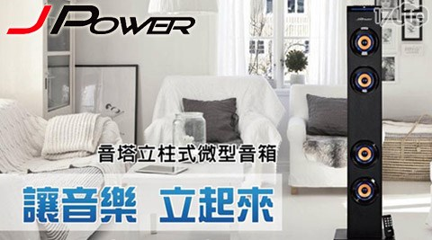 只要1999元(含運)即可購得【J-Power杰強】原價4200元J-101頂級重裝藍牙喇叭(JP-101)1入,享1年保固。