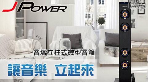 J-Power杰強-J-1臺中 溫泉 飯店01頂級重裝藍牙喇叭(JP-101)