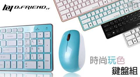 只要980元(含運)即可享有【B.FRiEND】原價2,500元RF1375 2.4G多媒體無線鍵盤滑鼠組只要980元(含運)即可享有【B.FRiEND】原價2,500元RF1375 2.4G多媒體無線鍵盤滑鼠組1組,顏色:黑色/白色/粉色/湖水綠,享2年保固。