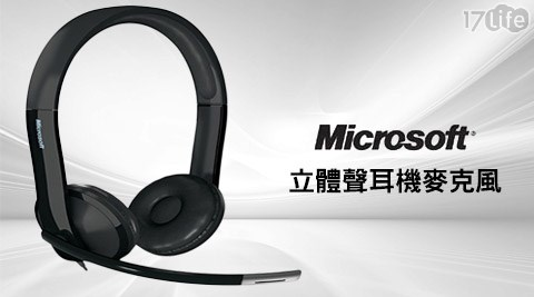 Microsoft 微軟-LX-6000鋼琴烤漆抗噪立體聲耳機麥克風(工業包裝)1入