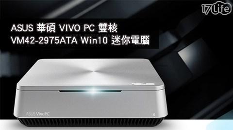 只要9,990元(含運)即可享有【ASUS 華碩】原價16,900元VIVO PC雙核Win10迷你電腦(VM42-2975ATA)只要9,990元(含運)即可享有【ASUS 華碩】原價16,900元VIVO PC雙核Win10迷你電腦(VM42-2975ATA)1台,保固期依原廠官網公告為主。