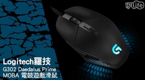 Log17 客服itech 羅技-G302 Daedalus Prime MOBA電競遊戲滑鼠1入